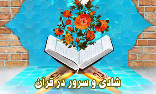 چیستی و ماهیت شادی در قرآن