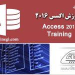 اشیای Access : جدول، فرم، کوئری و گزارش – آموزش Access 2016 (قسمت دوم)