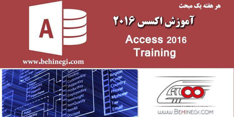 اشیای Access : جدول، فرم، کوئری و گزارش - آموزش Access 2016 (قسمت دوم)