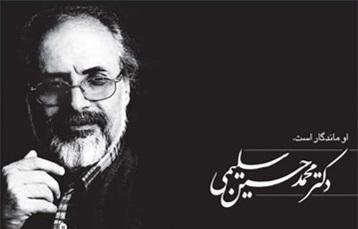 دکتر سلیمی نمین ، پدر دانش حل مساله