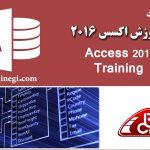 آموزش اکسس – قسمت یک: آشنایی با پایگاه های داده