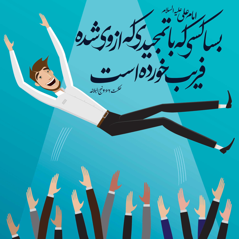فرمانهای امام علی به مدیران