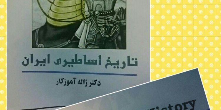 تاریخ اساطیر ایران : معرفی و گزیده ای از کتاب تاریخ اساطیر ایران