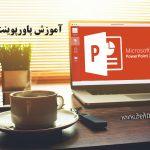 شروع کار با پاورپوینت: آموزش کاربردی و فارسی PowerPoint 2016 (درس اول)