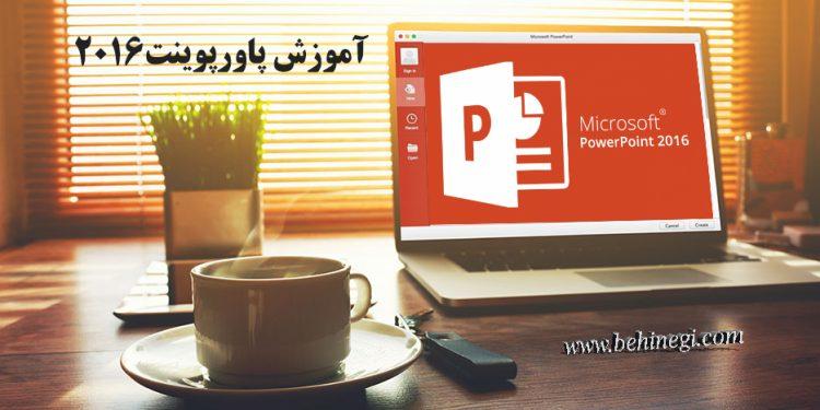 اعمال تم ها: آموزش کاربردی و فارسی PowerPoint 2016 (درس هفتم)
